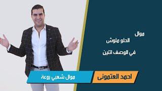 موال الحلو ملوش غناء احمد العتموني اسمع مواويل شعبي الالبوم الاغاني
