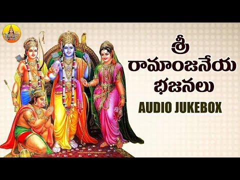 Sri Ramanjaneya Bhajana Geetalu | Anjanna Bajana Patalu | Kondagattu Anjanna Songs Telugu