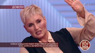 """""""Она ее добивает!"""", - Бари Алибасов обвинил дочь Лидии Федосеевой-Шукшиной в давлении на мать."""