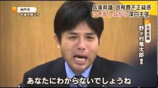 兵庫県の野々村竜太郎議員の政務費不正疑惑でのウソ泣き?が凄すぎる一部始終 thumbnail