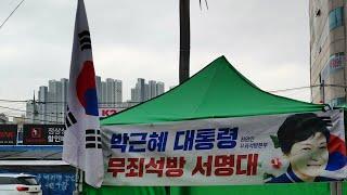 즉각 석방하라 박근혜 대통령 즉각석방서명운동 신마산 롯…