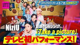 カウントダウン tv Niziu 本日12月7日放送「CDTVライブ!ライブ!」、「年間ランキングTOP20」をカウントダウン。King &