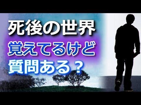 【死後の世界】覚えてるんだけど質問ある?