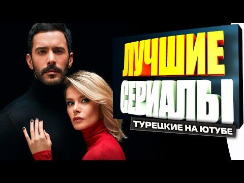 Смотреть турецкий сериал ютуб