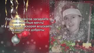 Поздравление от Нины  С  новым годом!