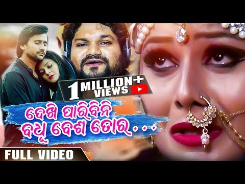 Dekhi Paribini Badhu Besa Tora - Odia Music Video - Mohan - Pinky - Full Video