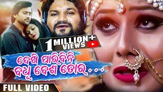 Dekhi Paribini Badhu Besa Tora -Humane Sagar -  Odia Music Video - Mohan - Pinky - Full Video