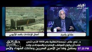 وزير الري الأسبق: سد النهضة سيجعلنا نعيش كما كنا قبل بناء السد العالى