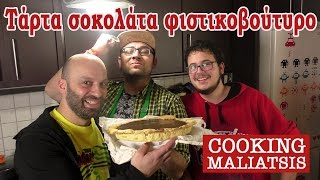 Cooking Maliatsis - 61 - Τάρτα σοκολάτα φιστικοβούτυρο