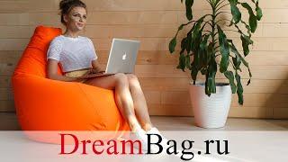 Кресло мешок размер XL от DreamBag.ru(, 2015-07-01T11:37:52.000Z)