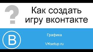 Как самому создать игру вконтакте(Видео инструкция для сайта http://vksetup.ru ////////////////////////////////////// Ссылка на видео - https://youtu.be/edfPKuXl8BA Подписка на..., 2015-10-12T13:39:00.000Z)