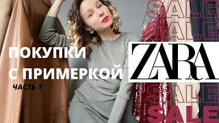 Что покупать на распродаже Zara Часть 1