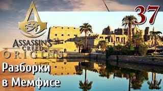 Assassins Creed Origins ИСТОКИ ПРОХОЖДЕНИЕ НА РУССКОМ КОШМАР 4K #37 Разборки в Мемфисе