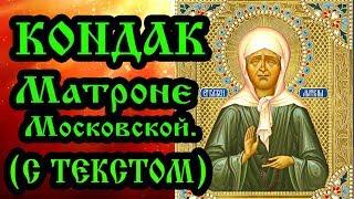 Кондак Матроне Московской аудио молитва с текстом и иконами