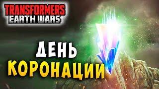 ДЕНЬ КОРОНАЦИИ! ПЛАН ОПТИМУСА ПРАЙМА! Трансформеры Войны на Земле Transformers Earth Wars #149