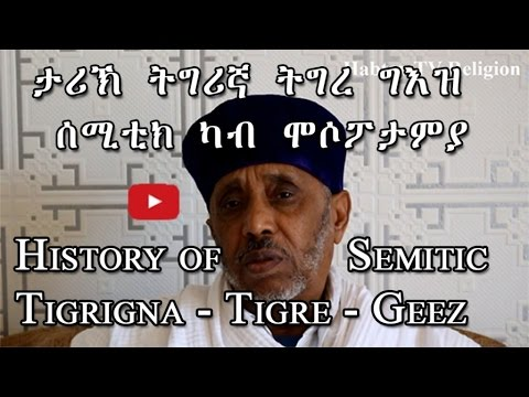 Eritrean History of Geez - Semitic - Mesopothamia - Ark Noah - Ham and Kush - Eritrea