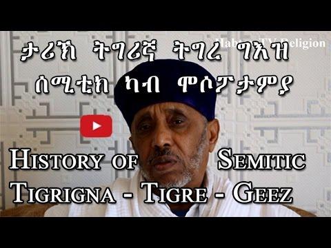 Eritrean History of Geez - Semitic - Mesopothamia - Ark Noah - Ham and Kush - Eritrea