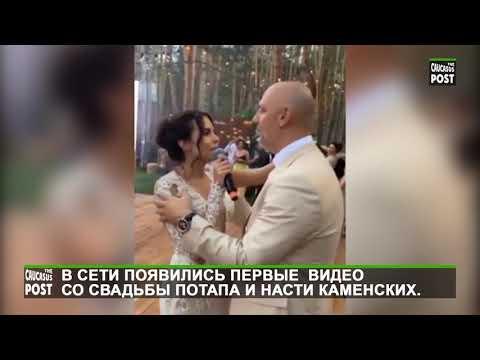 В сети появились первые  видео  со свадьбы Потапа и Насти Каменских