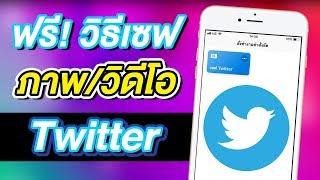 ฟรี! วิธีเซฟวิดีโอจาก Twitter บน iPhone หรือ iPad ง่ายนิดเดียว | สอนใช้ iPhone ง่ายนิดเดียว