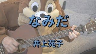 「井上苑子」さんの「なみだ」を弾き語り用にギター演奏したコード付き...