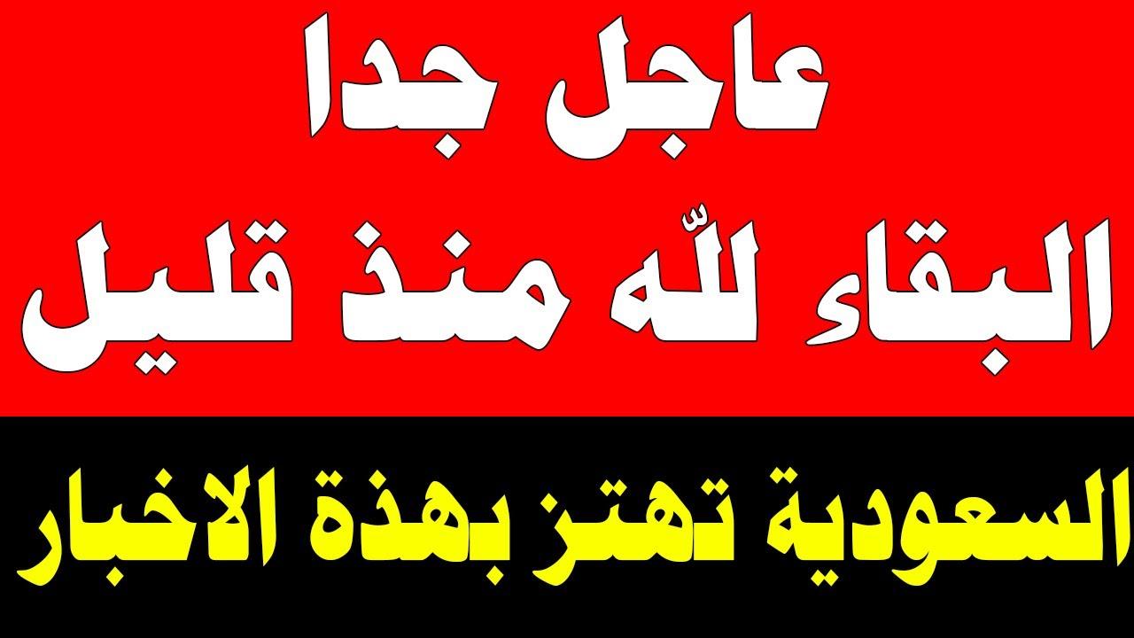 اخبار السعودية مباشر اليوم الخميس 6-8-2020