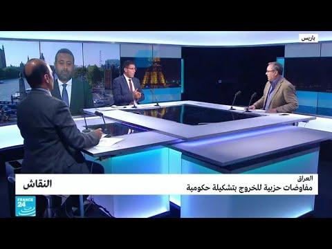 العراق : مفاوضات حزبية للخروج بتشكيلة حكومية  - نشر قبل 3 ساعة