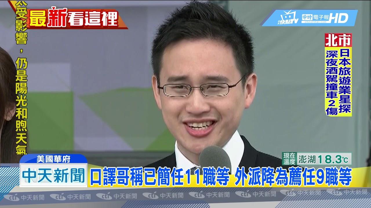 20190112中天新聞 口譯哥深夜臉書PO文 鳴冤叫屈但拒受訪 - YouTube