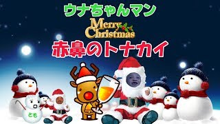 【赤鼻のトナカイ】Christmas Song https://www.youtube.com/watch?v=36...