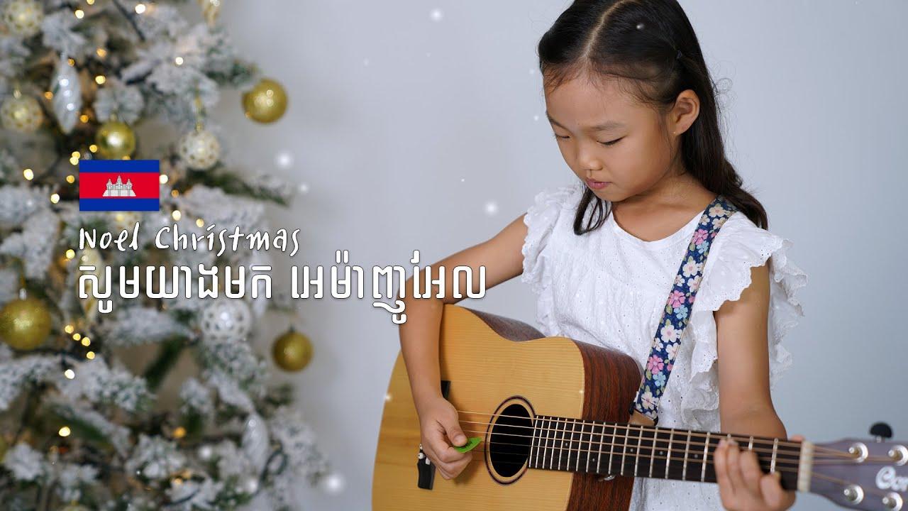 [캄보디아어] សូមយាងមក អេម៉ាញូអែល 오소서 임마누엘 (크리스마스 캐롤송)