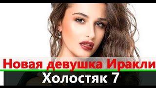 Иракли отбил девушку у Алексея Воробьева Диану