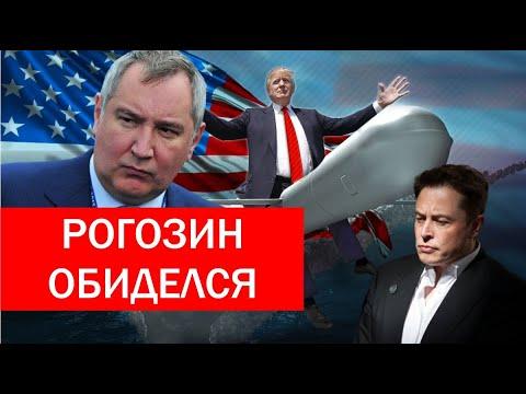 Рогозин обиделся на США! Илон Маск просит прощения!