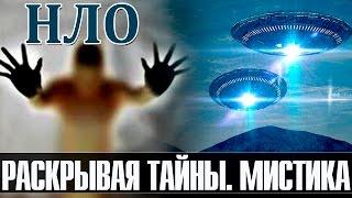 НЛО. Раскрывая тайны. Мистика (документальные фильмы 2015)