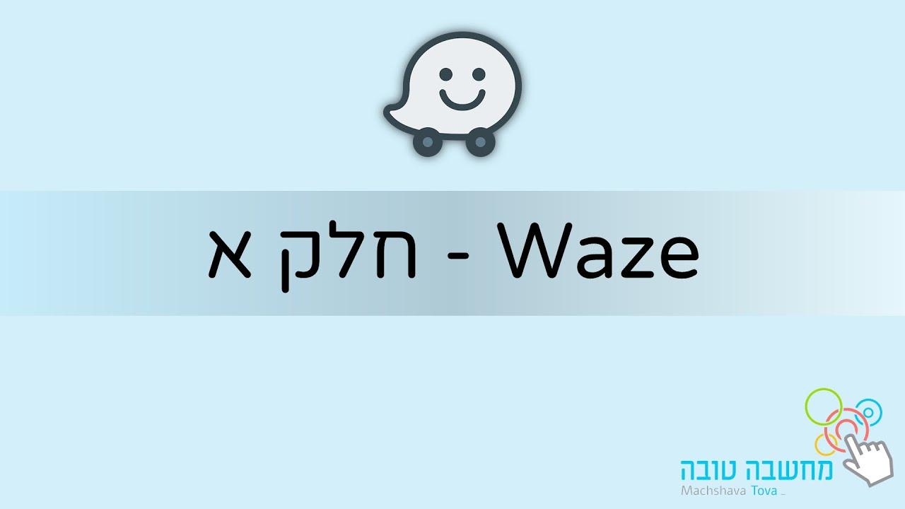 13.4.20 WAZE שימושים בסיסיים ב