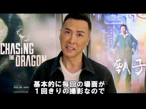 映画『追龍』ドニー・イェンコメント