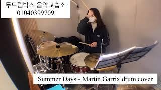 [두드림박스 음악교습소] M…