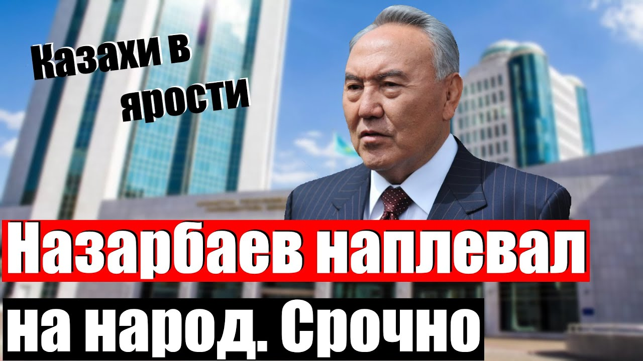 Остановите старика Назарбаева. Казахам стыдно за него.