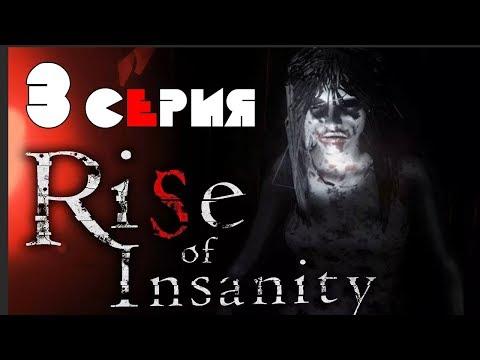 Игра про психопата Эди! Годный хоррор Rise of Insanity прохождение #3