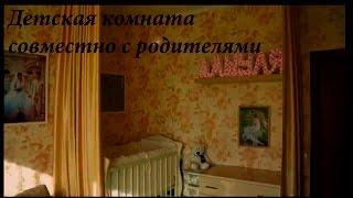 видео Детская в однокомнатной квартире