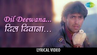 Dil Deewana(Male) with lyrics | दिल दीवाना गाने के बोल | Maine Pyaar Kiya | Salman & Bhagyashree
