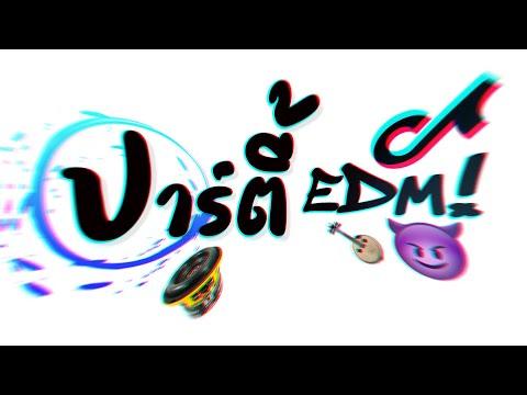 เบสหนักๆ ★ ปาร์ตี้ แดนซ์ ⚡️ ( Party X EDM ) 😈 DJ GEZ MUSIC