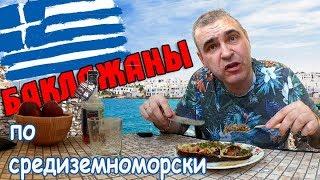 Баклажаны с мясом. Средиземноморская кухня.