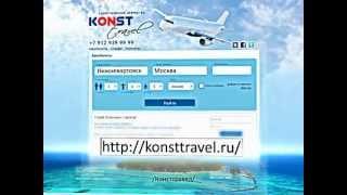 Как купить авиабилеты дешево? Авиабилеты онлайн(, 2012-07-19T09:38:57.000Z)