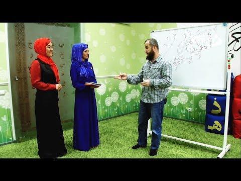 Эксклюзив «Арабский язык за 40 минут»