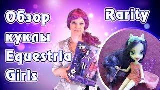 Обзор куклы Rarity Equestria Girls