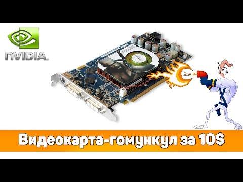 ⚠ Видеокарта-гомункул за 10$ тестирование в играх