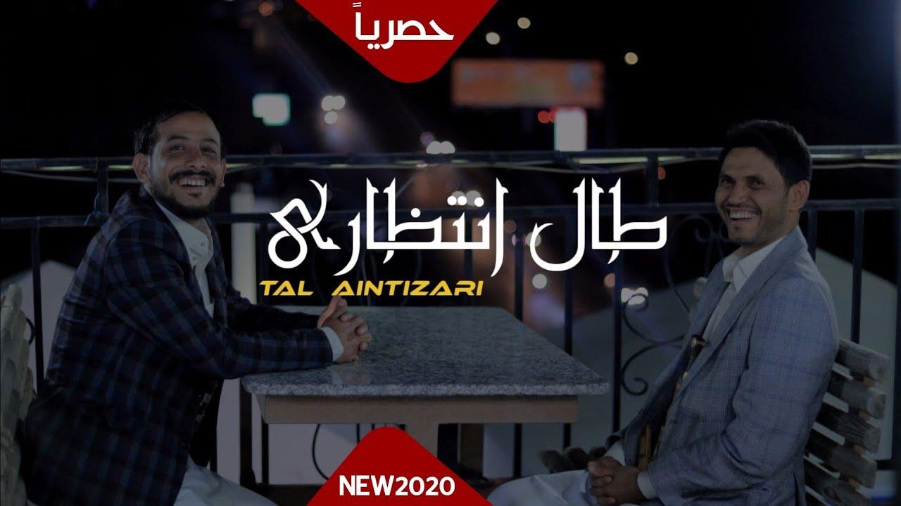 طال انتظاري   يوسف شذان  & عدنان السياني ٢٠٢٠