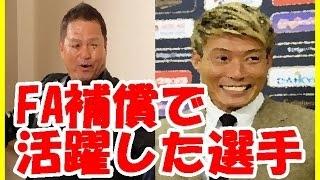 チャンネル登録お願いします 阪神タイガース 2017新人入団会見 福本豊の...