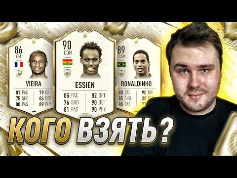 КОГО БЕРЁМ ICON SWAP 2? | FIFA 20