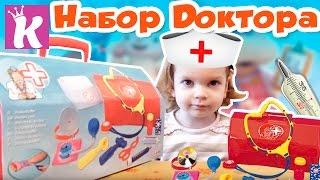 Детский набор Доктора ИГРАЕМ В ДОКТОРА Children set Doctors Toys Unboxing