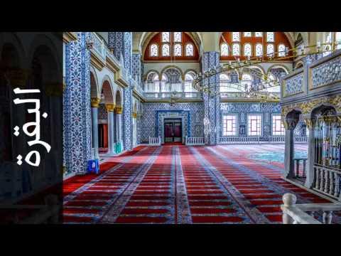 سورة-البقرة-خالد-القحطاني---surah-al-baqara-khaled-al-qahtani